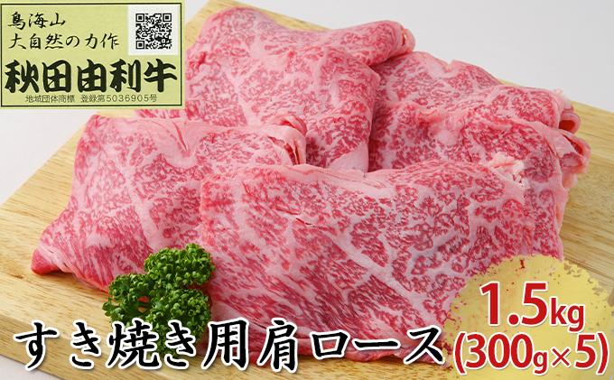 秋田由利牛 すき焼き用 肩ロース 1.5kg(300g×5パック)
