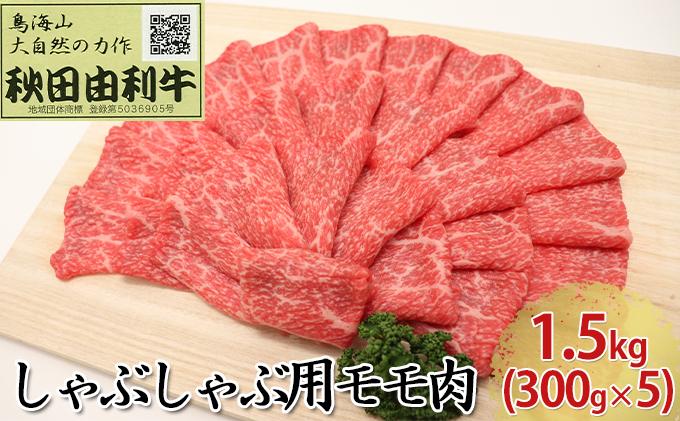 秋田由利牛 しゃぶしゃぶ用 モモ肉 1.5kg(300g×5パック)