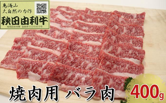 秋田由利牛 焼肉用 バラ肉 400g(焼き肉)