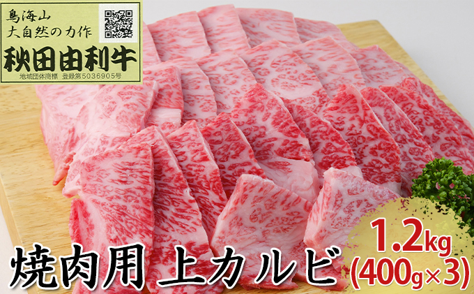 秋田由利牛 焼肉用 上カルビ 1.2kg(400g×3パック 焼き肉)