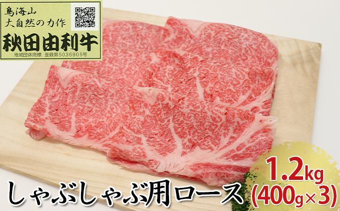 秋田由利牛 しゃぶしゃぶ用 ロース 1.2kg(400g×3パック)
