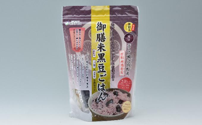 御膳米黒豆ごはん2合用 3袋セット