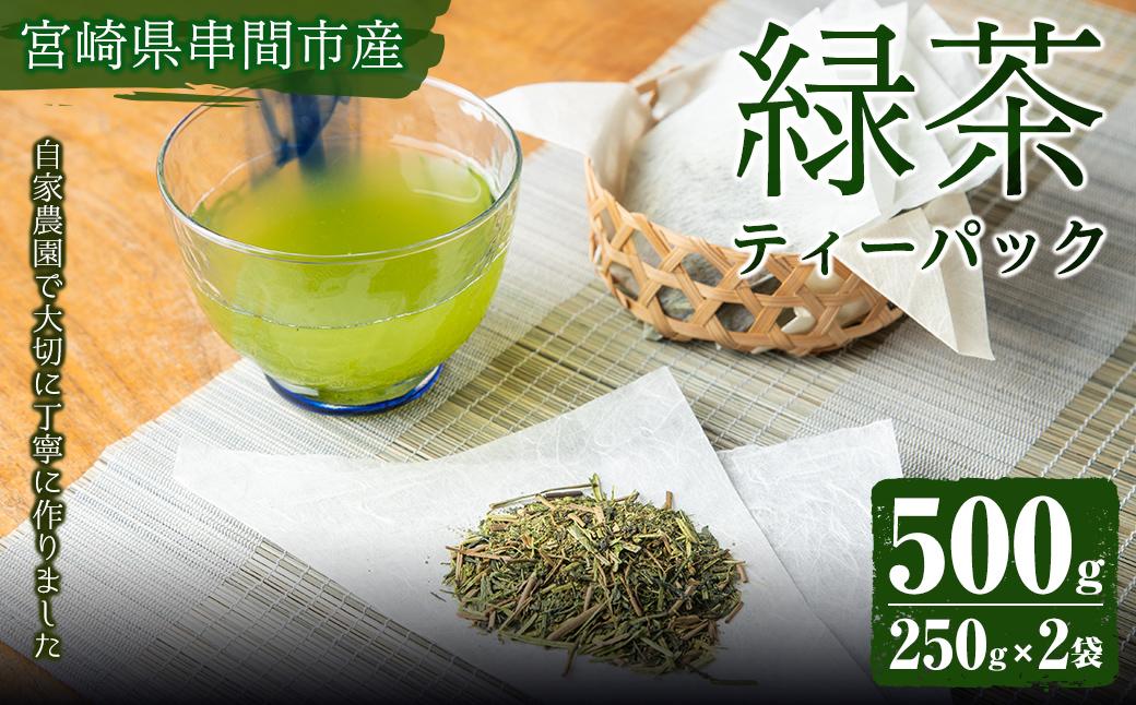 KU165 水やお湯を注ぐだけで手軽に本格的な緑茶を楽しめる♪西谷園の水出し緑茶ティーパック250g(5g×50包)×2袋【西谷農場】