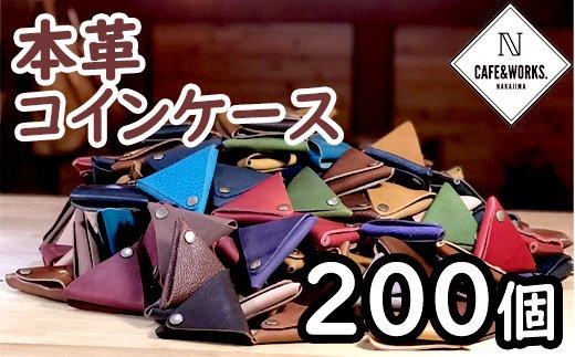 500-1 ノベルティにも!本革コインケース200個 オリジナル刻印対応 レザークラフト