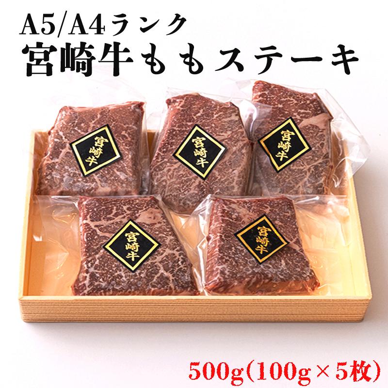 宮崎牛 A5・A4ももステーキ 500g(100g×5枚)