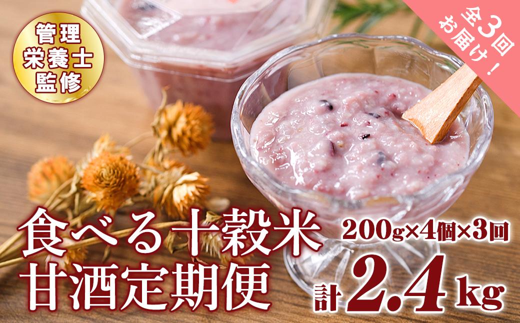 KU200 【定期便】まるカフェ「食べる十穀米甘酒」計2.4kg(200g×4パック) ×3回【まるカフェ】