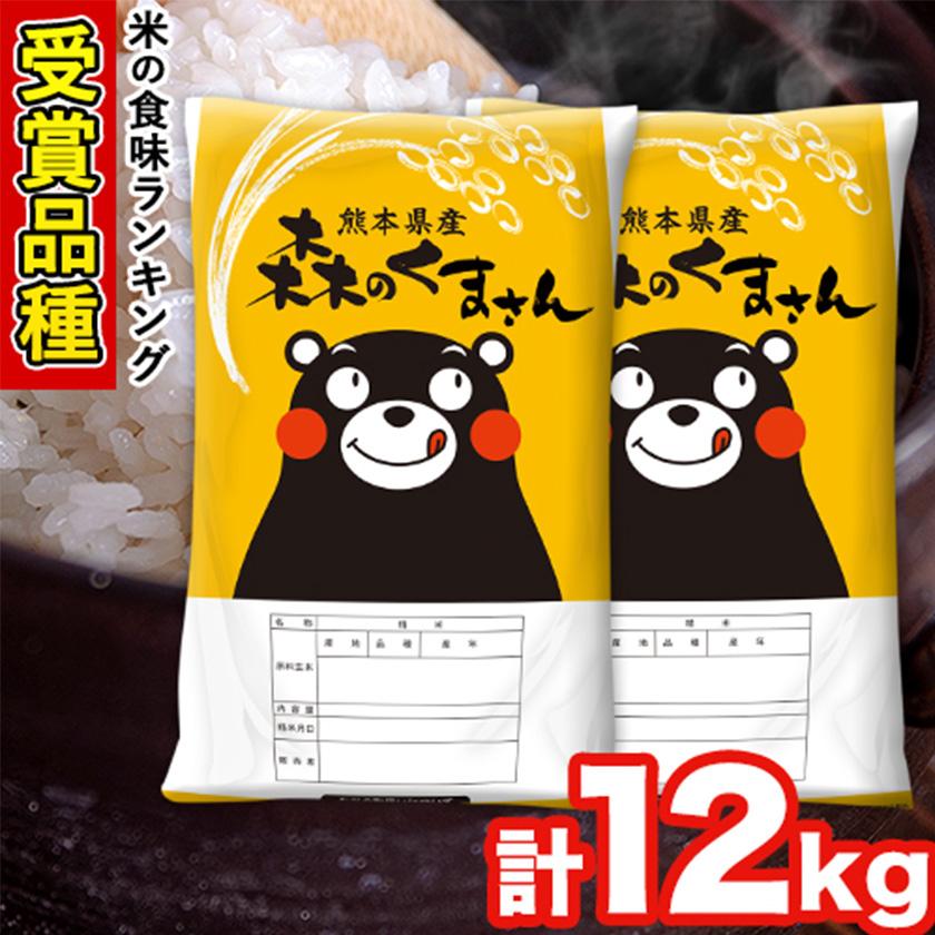 森のくまさん 12kg 6kg×2袋 白米