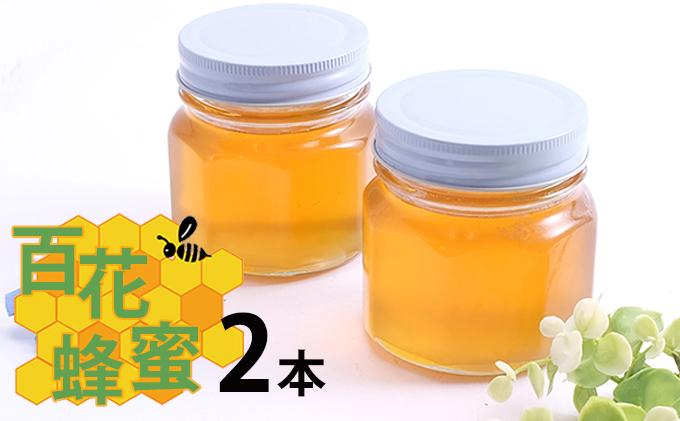 百花 蜂蜜 2本