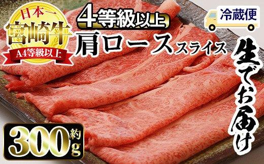 KU205 <冷蔵>A4等級以上!宮崎牛肩ローススライス(約300g)とろける旨み!【スーパーほりぐち】