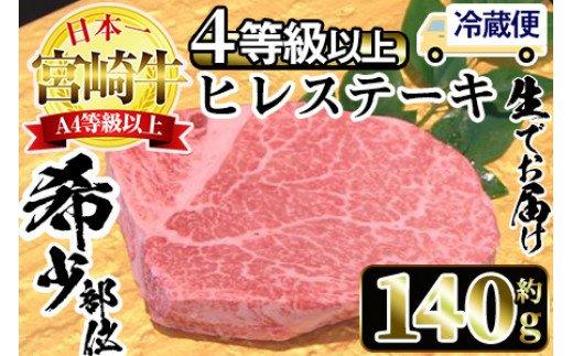 KU206 <冷蔵・真空包装>希少部位!A4等級以上!宮崎牛ヒレステーキ(約140g)【スーパーほりぐち】