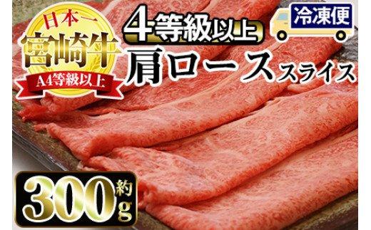 KU211 <冷凍>A4等級以上!宮崎牛肩ローススライス(約300g)とろける旨み!【スーパーほりぐち】