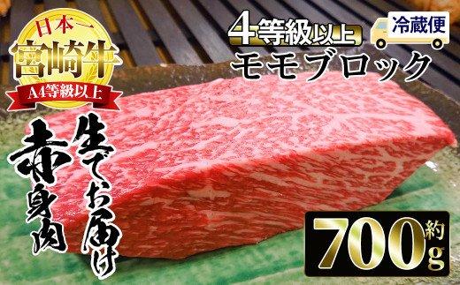 KU214 <冷蔵・真空包装>A4等級以上!宮崎牛モモブロック(約700g)とろける旨み!【スーパーほりぐち】