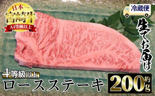 KU216 <冷蔵・真空包装>A4等級以上!宮崎牛ロースステーキ(約200g)とろける旨み!【スーパーほりぐち】