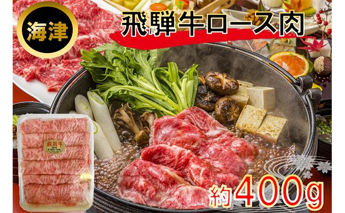 飛騨牛ロース肉(A5等級)約400g