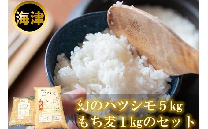 幻の米ハツシモ5kgともち麦1kgセット