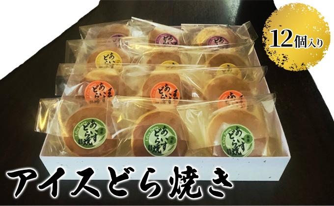 アイスどら焼き(バニラ・抹茶・小倉)