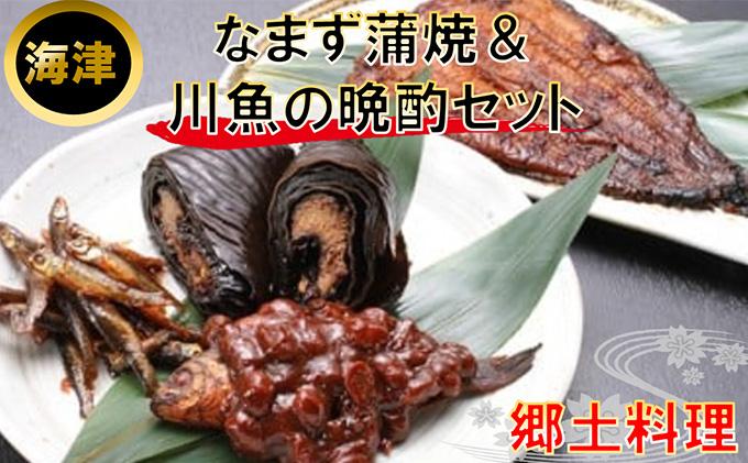 日本なまず蒲焼・川魚の晩酌セット