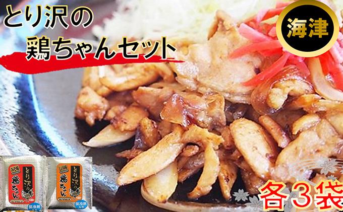 とり沢の鶏ちゃんセット(海津)
