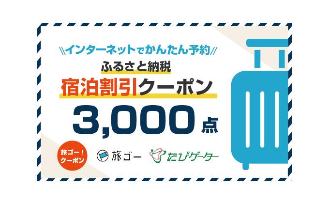 登別市 旅ゴー!クーポン(3,000点)