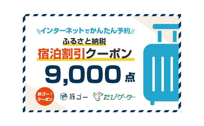 登別市 旅ゴー!クーポン(9,000点)