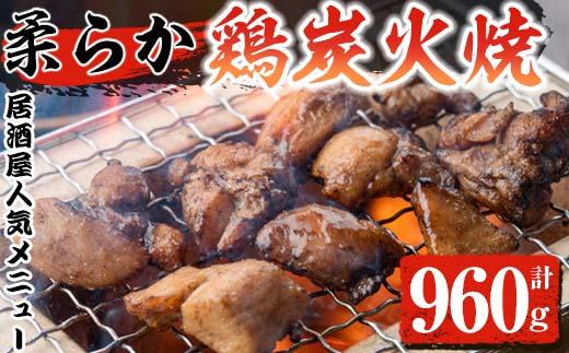 KU225 柔らか鶏炭火焼(150g×8パック)合計1.2kg  【クシマフーズ】