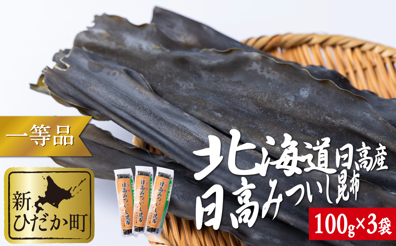 ひだか三石昆布1等品(静内耕生舎)