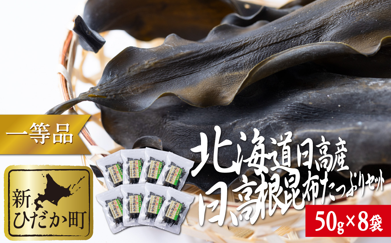日高根昆布<一等>たっぷりセット(静内耕生舎)