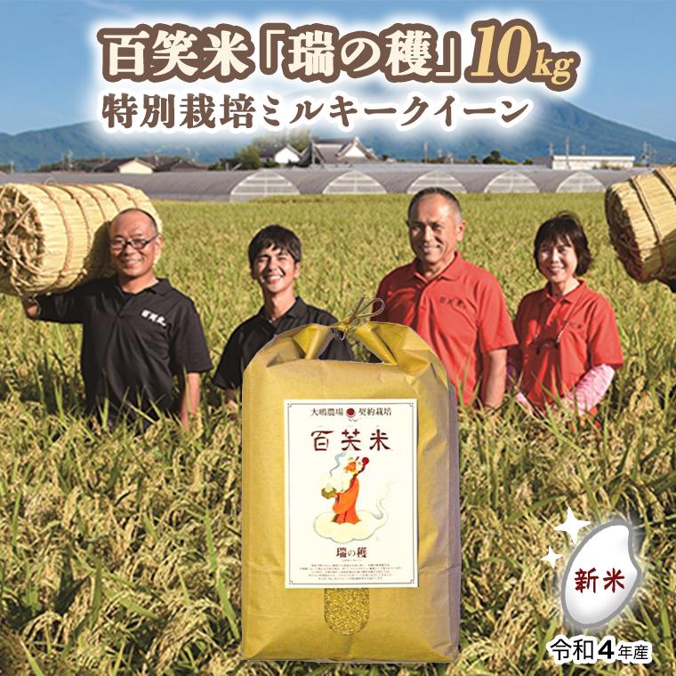 【先行予約】精米<令和3年産新米>百笑米「瑞の穫」特別栽培ミルキークイーン10kg(令和3年9月中旬より順次発送)[AC011ci]