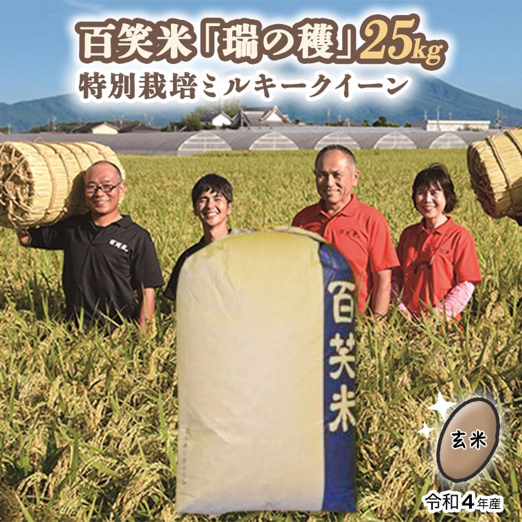 【先行予約】玄米<令和3年産新米>百笑米「瑞の穫」特別栽培ミルキークイーン5kg(令和3年9月中旬より順次発送)[AC014ci]