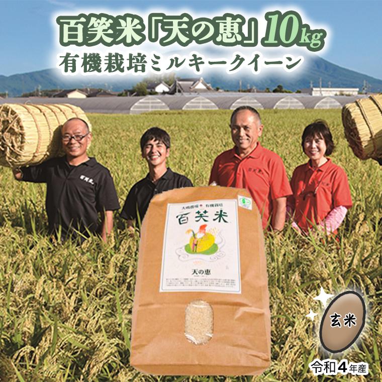 【先行予約】玄米<令和3年産新米>百笑米「天の恵」有機栽培ミルキークイーン10kg(令和3年9月中旬より順次発送)[AC015ci]