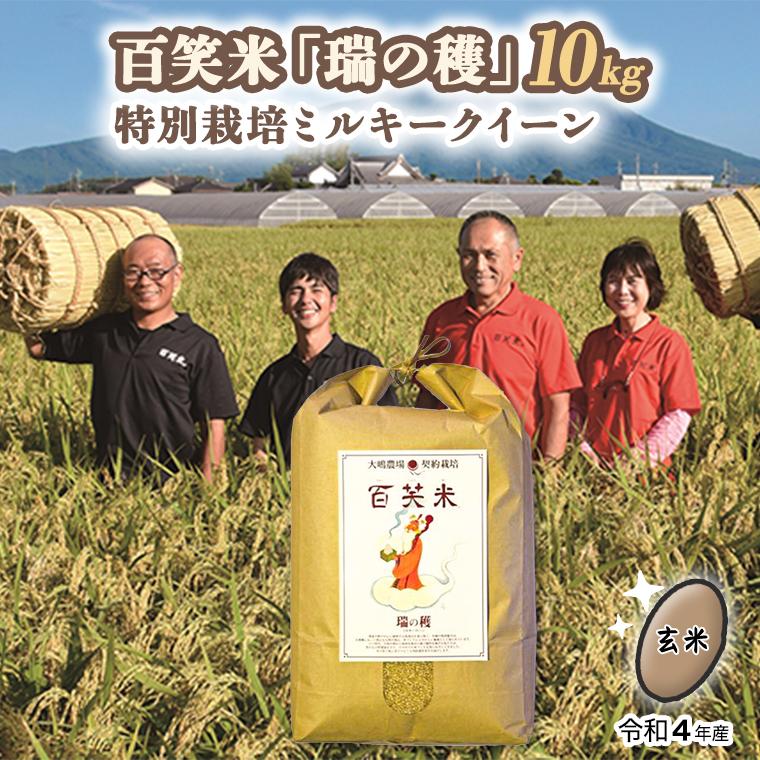【先行予約】玄米<令和3年産新米>百笑米「瑞の穫」特別栽培ミルキークイーン10kg(令和3年9月中旬より順次発送)[AC016ci]