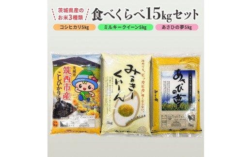 茨城県産のお米3種類食べくらべ15kgセット(5kg×3袋)[CH011ci]