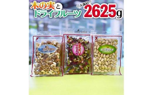 木の実とドライフルーツ詰め合わせ[CK001ci]