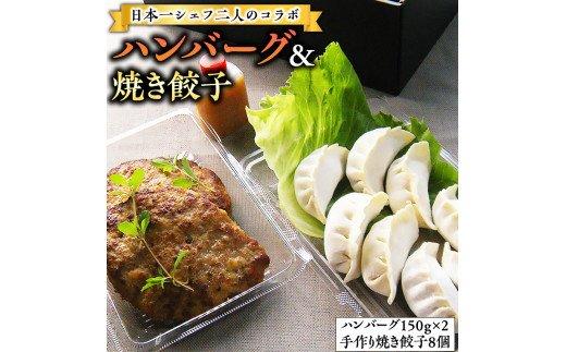 チャイナ&フレンチ、日本一シェフ二人によるコラボ・ハンバーグ&焼き餃子[CF006ci]
