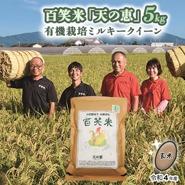 【先行予約】玄米<令和3年産新米>百笑米「天の恵」有機栽培ミルキークイーン5kg(令和3年9月中旬より順次発送)[AC018ci]