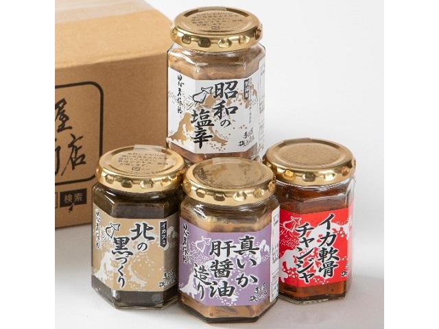 赤羽屋のスルメイカ塩辛4種セット※ご入金確認後 3ヶ月以内の発送になります。