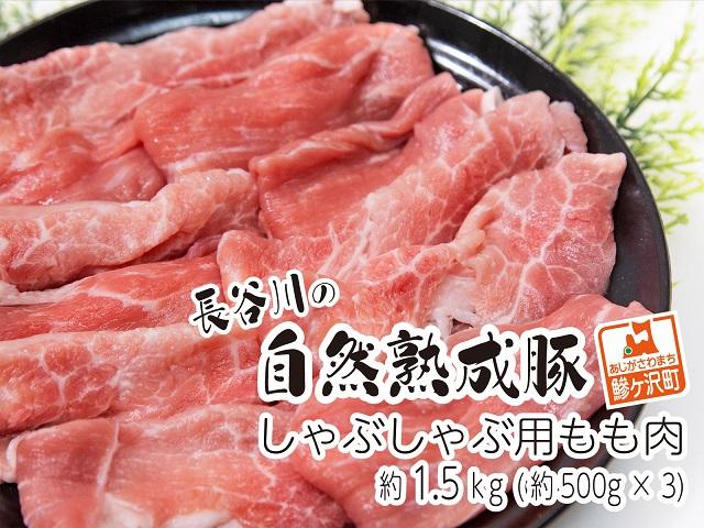 しゃぶしゃぶ用モモ肉 コクのある旨味とジューシーさが特徴!!「長谷川の自然熟成豚」 約1.5kg
