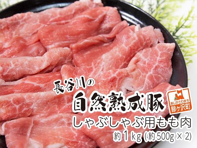 しゃぶしゃぶ用モモ肉 コクのある旨味とジューシーさが特徴!!「長谷川の自然熟成豚」 約1kg