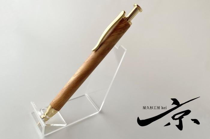 天然屋久杉ボールペン(0.5mm) 1本
