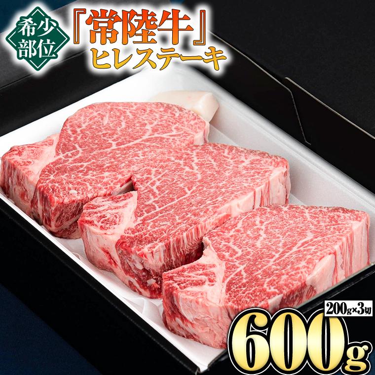 『常陸牛』希少部位ステーキ(ヒレステーキ)