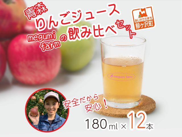 【数量限定】megumi farmの飲みくらべセット180ml×12本 青森県鰺ヶ沢町 りんごジュース