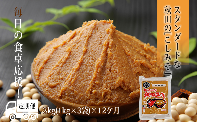 味噌 定期便 秋田みそ(こし味噌)3kg×12ヶ月(1kg×3袋 小分け)