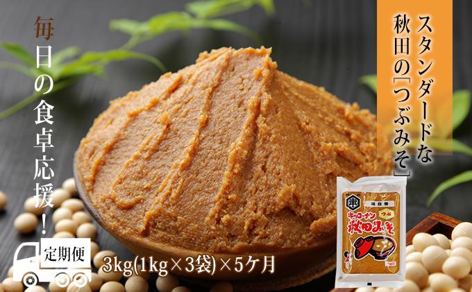 味噌 定期便 秋田みそ(つぶ味噌)3kg×5ヶ月(1kg×3袋 小分け)