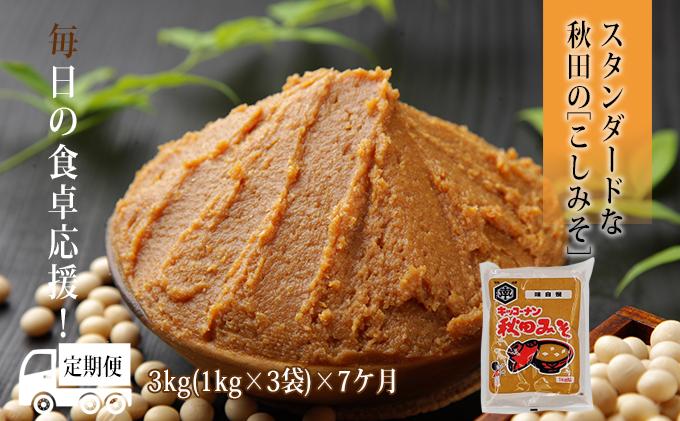 味噌 定期便 秋田みそ(こし味噌)3kg×7ヶ月(1kg×3袋 小分け)