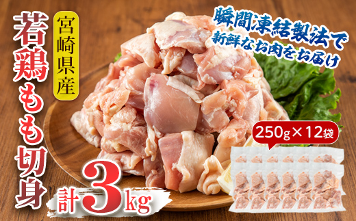 KU230 <毎月数量限定>宮崎県産若鶏もも肉切身(計3kg・250g×12袋)