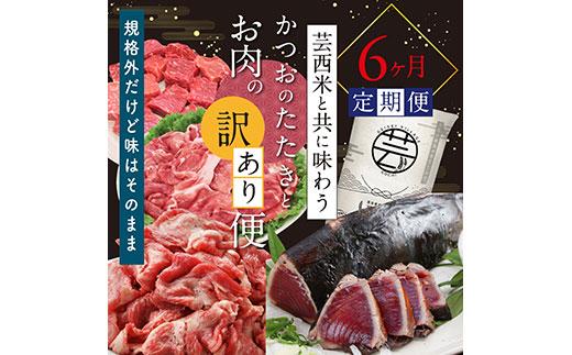 芸西米と味わうカツオのたたきとお肉の訳あり6ヶ月定期便(2拠点発送・同月着)