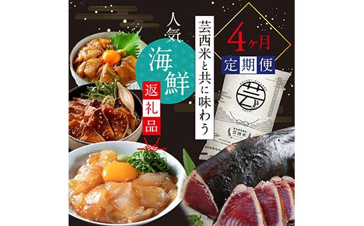 芸西米と味わう人気海鮮返礼品だけ集めた4ヶ月定期便(2拠点発送・同月着)