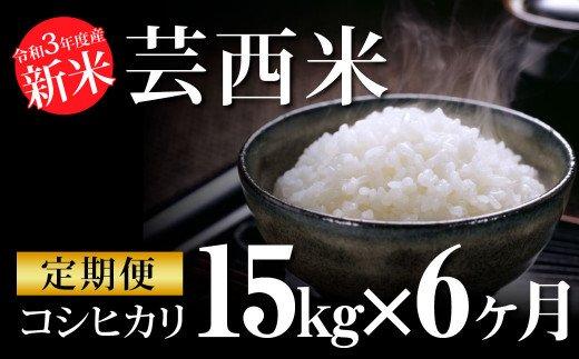 米 定期便 15kg×6か月 令和3年 白米「芸西米(げいせいまい)〈コシヒカリ〉」15kg×6か月<10月中旬より随時出荷> ※精米したての コメ を定期便で出荷いたします。こめ 新米