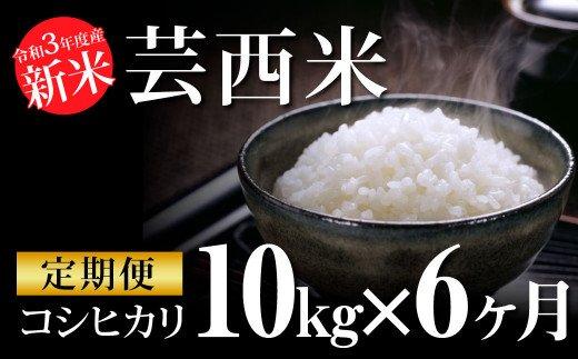 米 定期便 10kg×6か月 令和3年 白米〈定期便〉令和3年度産「芸西米(げいせいまい)〈コシヒカリ〉」<10月中旬より随時出荷> ※精米したての コメ を定期便で出荷いたします。こめ 新米