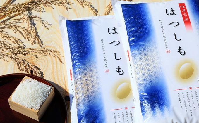 池田町農家 令和3年産特別栽培米ハツシモ 5kg 白米